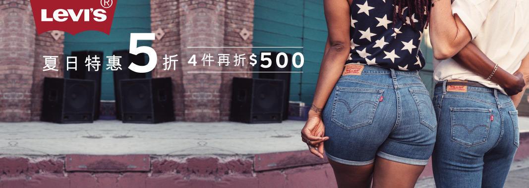 Levi's★夏日特賣5折
