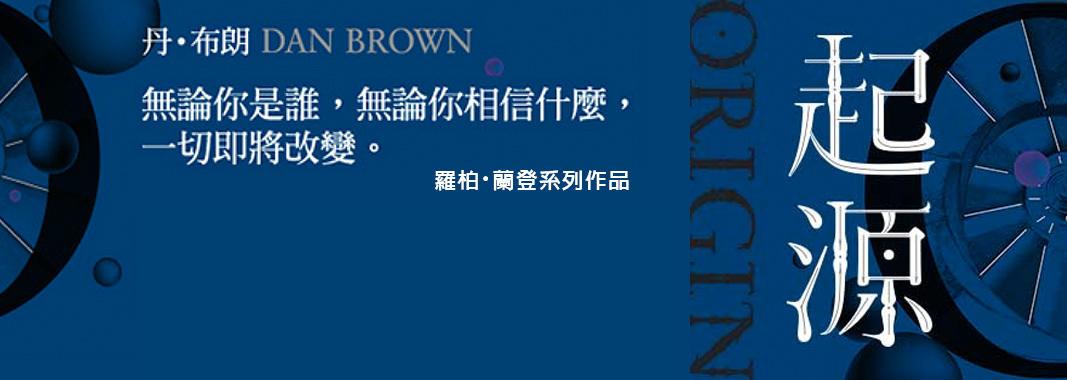 羅柏蘭登系列暢銷書作者丹布朗來台