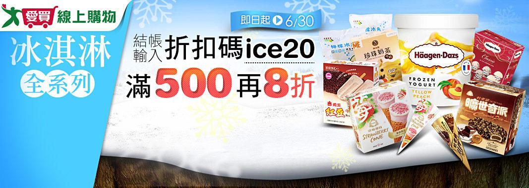 愛買 冰淇淋折扣碼 滿500再8折