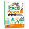 .只要會用Excel就能晉升大數據分析專家!(真心不騙) .不會巨集、函數不會寫...