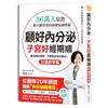 36萬人實證! 一輩子都受用的荷爾蒙調理術 女醫師獨創「內分泌回復法」 讓你月月...