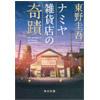 解憂雜貨店 日文版文庫