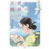 謝謝你,在世界的角落找到我 日文版文庫