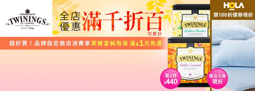 品牌日:茶+hola