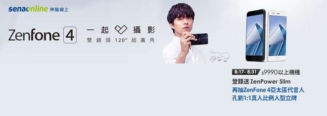 支援業務3c:孔劉手機