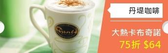 丹堤咖啡 卡布奇諾