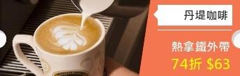 丹堤咖啡 熱拿鐵
