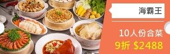 海霸王 合菜 呷青操