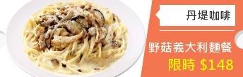 丹堤咖啡 奶油野菇義大利麵