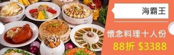 海霸王 懷念料理 合菜