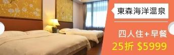 東森海洋溫泉酒店 暑假