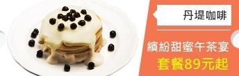 丹堤咖啡 下午茶宴會 99元 蛋糕 鬆餅