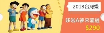 哆啦A夢來嘉過年