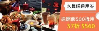 水舞饌 ticketgo