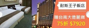 耐斯王子大飯店 台南大億麗緻