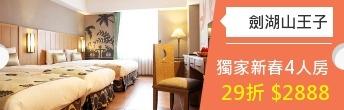 劍湖山王子 飯店 家庭房