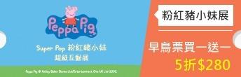peppa pig 佩佩豬 互動展覽