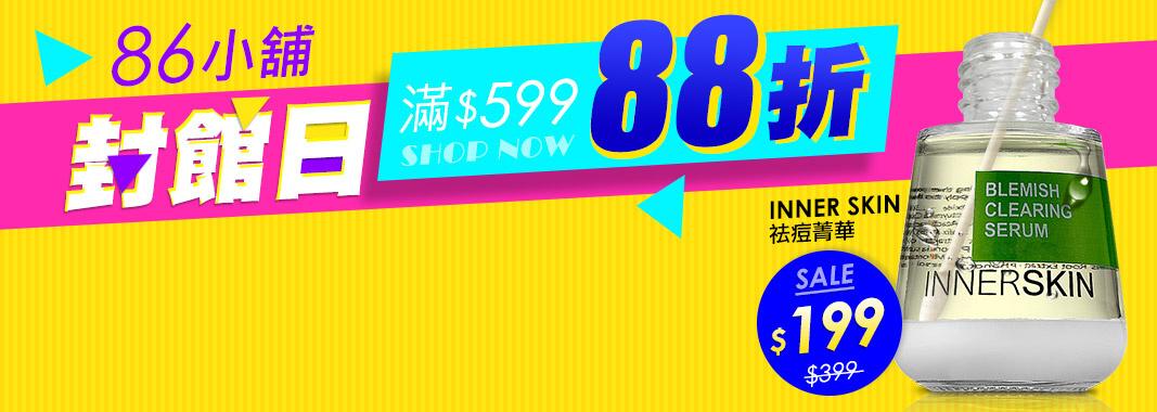 支援86小舖-美妝封館