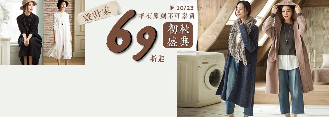 ★B級_女裝品牌日AD(amber)