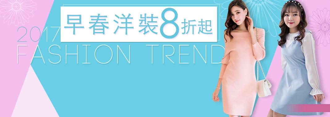 Fashion (流行館-女裝)