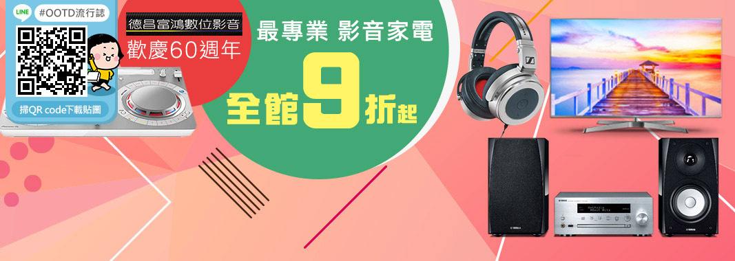 *德昌富鴻開店60週年慶-(3C家電)