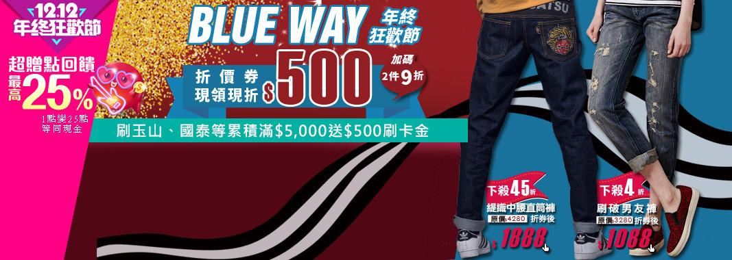 女裝blue way近店+女裝五小包