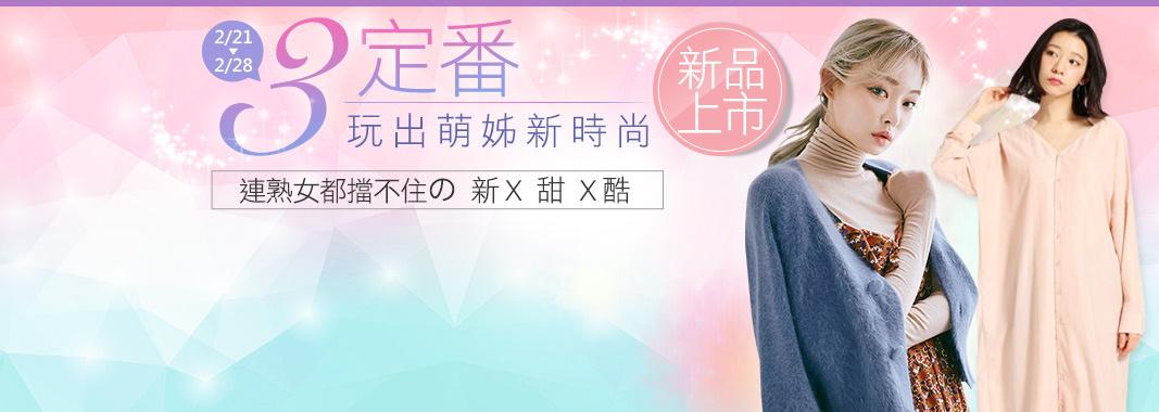 ★主題A 輕熟流行聯合(kelly)