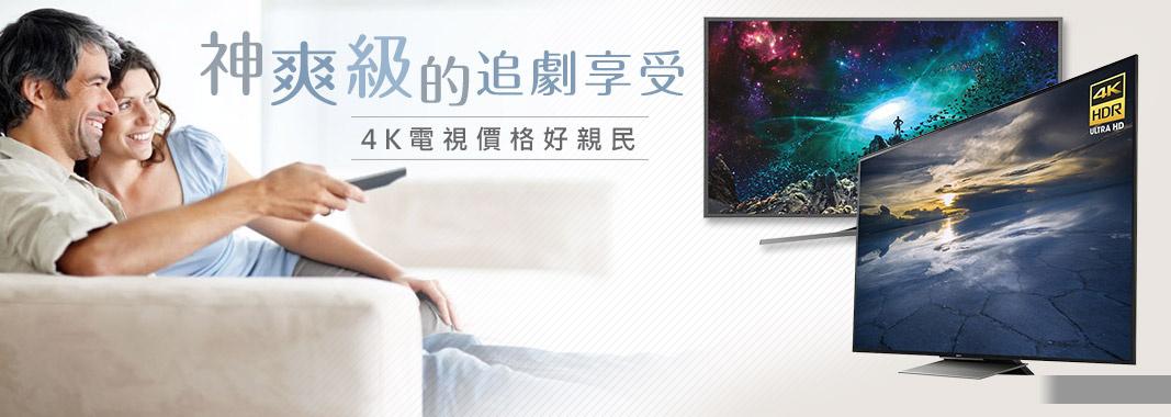 *高解析度電視策略-(3C_家電)