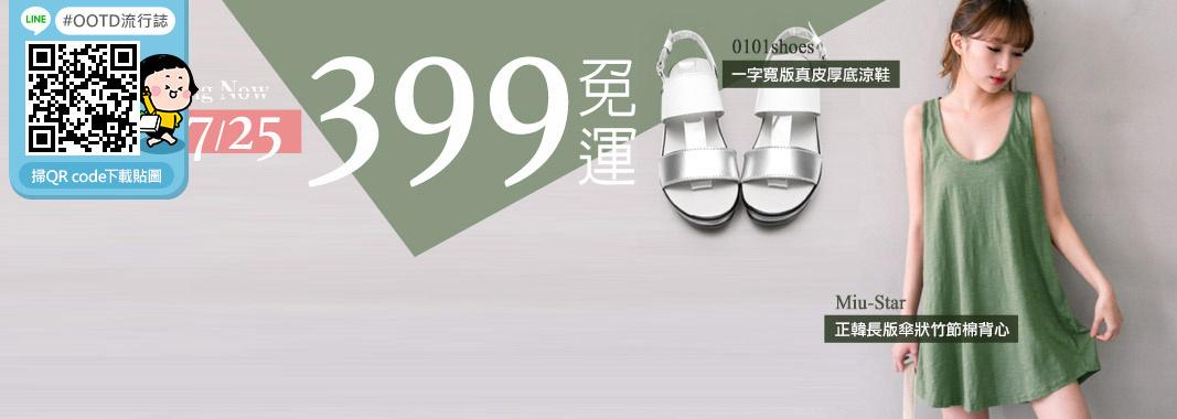 Fashion (頁籤)3