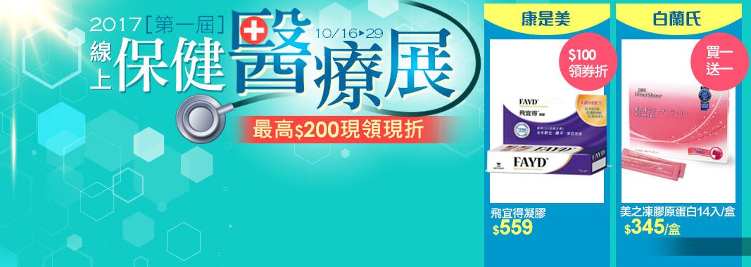 ●B級_醫療 保健展(vivi)