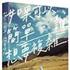 作者:Peter Su出版社:布克文化出版日期:2016-07-05
