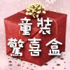 歡慶耶誕超值包~不與其他折扣合併計算!5項超值商品!!聖誕禮物~每人限購1組