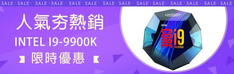 樂搶購:Intel i9-9900K