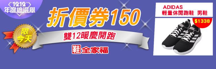 樂搶購:鞋全家福 折價券150