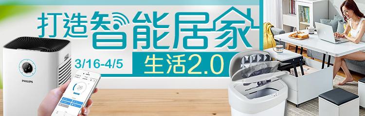 樂尋寶:打造智能居家2.0