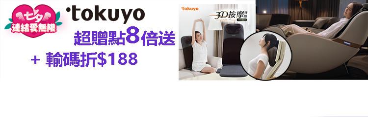 03 tokuyo&smart