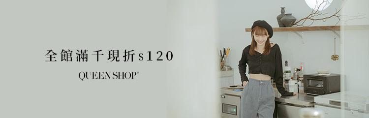 04Queen shop