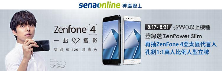 孔劉歐巴代言 ♥ Zenfone4現貨