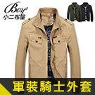 【買1送1】立領保暖外套