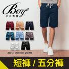 【超划算】韓版8色休閒短褲