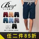 【銷售冠軍】超多色休閒短褲