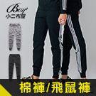 【潮款】休閒運動褲