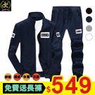 韓版立領休閒運動套裝