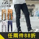 【自訂款】彈性直筒褲