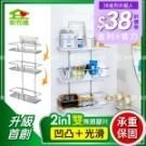 家而適歐式三層架 可調整置物架 廚房收納 衛浴置物架 奧樂雞