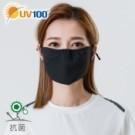 UV100 防曬 抗UV-透氣舒適寬版口罩-中性