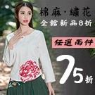 秋冬文藝現代中國風