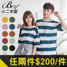 【爆款大學T】11色寬版條紋T恤