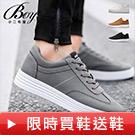 【買一送一】潮男休閒板鞋