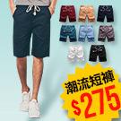 【熱賣千件】超多色韓風休閒短褲 任2件